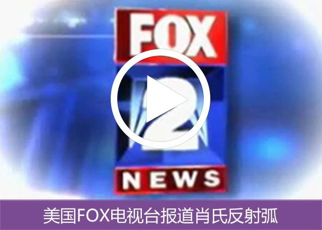 肖氏反射弧手术在美国福克斯FOX电视台的报道